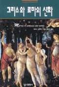 그리스와 로마의 신화(대원동서문화총서 5)