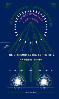 리츠 호텔만 한 다이아몬드(쏜살문고)