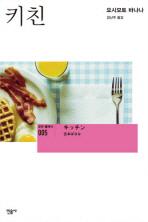 키친(모던 클래식 5)