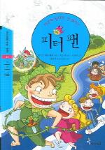 피터팬(아이세움 논술명작 22)(반양장)