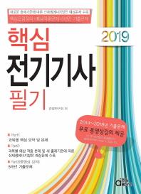 전기기사 필기(2019)(핵심)