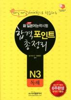 합격포인트 총정리: N3 독해(신 일본어능력시험)