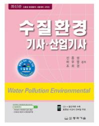 수질환경기사 산업기사