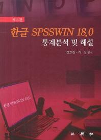 한글 SPSSWIN 18.0 통계분석 및 해설(3판)(CD1장포함)(양장본 HardCover)