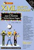 XML HOW TO PROGRAM /소장자 이름 有 (윗면 1곳)   ☞ 서고위치:KZ 7