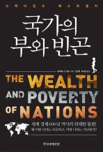 국가의 부와 빈곤 --- 책 위아래 옆면 도서관 장서인있슴 ( 본문깨끗 )