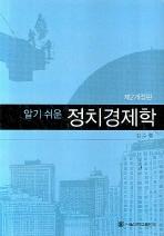 정치경제학(알기 쉬운)(개정판 2판)(양장본 HardCover)