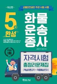 5일완성 화물운송종사 자격시험 총정리문제집(2020)(8절)