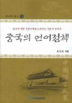 중국의 언어정책(중국학 총서 13)
