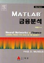 MATLAB 금융분석(양장본 HardCover)