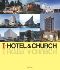 I HOTEL&CHURCH(양장본 HardCover)