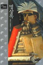 명상록(CLASSIC LETTER BOOK 14)