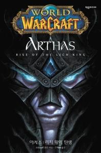 World of Warcraft: Arthas Rise of the Lich King(월드 오브 워크래프트: 아서스 리치 왕의 탄생)