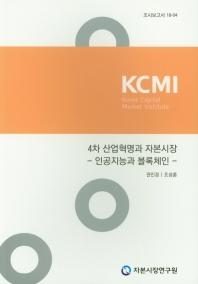4차 산업혁명과 자본시장: 인공지능과 블록체인(조사보고서 18-04)