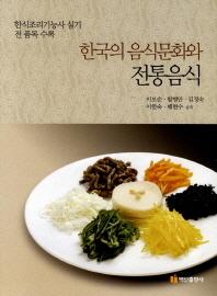 한국의 음식문화와 전통음식