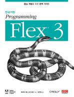PROGRAMMING FLEX 3(한국어판)