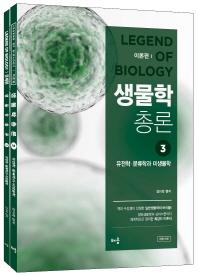 강치욱 생물학총론. 3: 유전학 분류학과 미생물학(전2권)