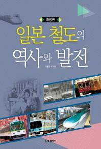 일본 철도의 역사와 발전(개정판)