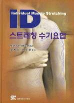 ID 스트레칭 수기요법(양장본 HardCover)