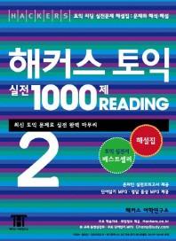 해커스 토익 실전 1000제 READING 2(해설집)