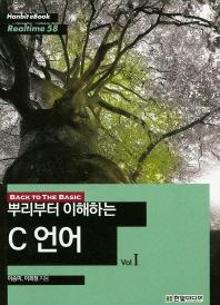 뿌리부터 이해하는 C 언어. 1(BACK TO THE BASIC)(Hanbit eBook Realtime 58)