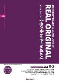 고등 국어 고3 수능기출 5개년 모의고사(2021)(2022 수능대비)(리얼 오리지널)