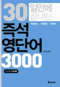 30일만에 끝내는 즉석 영단어 3000(MP3CD2장포함)