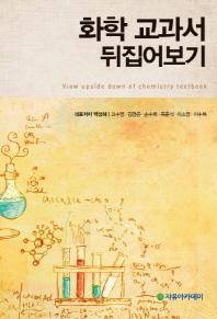 화학 교과서 뒤집어보기