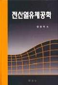 전산열유체공학(S/W포함)