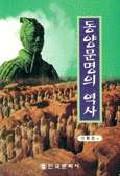동양문명의 역사