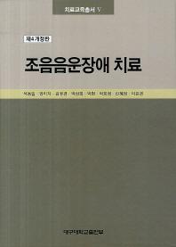 조음음운장애 치료(개정판 4판)(치료교육총서 5)(양장본 HardCover)