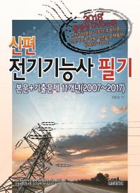 전기기능사 필기(2018)(신편)(CD1장포함)