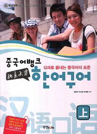 북경대학 한어구어(상)(CD1장, 쓰기노트1권포함)(중국어뱅크)