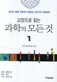 교양으로 읽는 과학의 모든것 1 (1-2권세트)