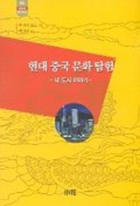 현대 중국 문화 탐험: 네도시이야기(한림신서 일본학총서 65)