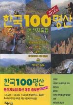한국 100명산 등산지도집(개정판)