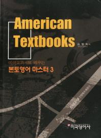 본토영어 마스터. 3(미국교과서로 배우는)