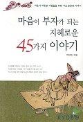 마음이 부자가 되는 지혜로운 45가지 이야기
