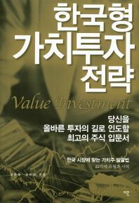 한국형 가치투자 전략(가치투자총서 11)