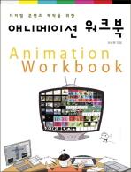 애니매이션 워크북(디지털 콘텐츠 제작을 위한)