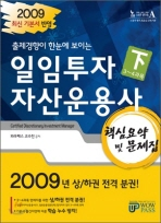 일임투자 자산운용사 핵심요약 및 문제집(하)(2009)