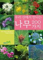 나무 200가지(우리산에서 만나는)