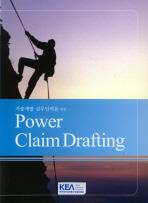 POWER CLAIM DRAFTING(기술개발 실무인력을 위한)