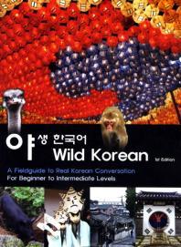 Wild Korean(야생 한국어)