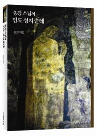 송강 스님의 인도 성지 순례