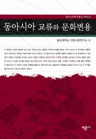 동아시아 교류와 문화변용(동아시아연구총서 1)(양장본 HardCover)