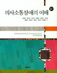 의사소통장애의 이해(3판)(양장본 HardCover)
