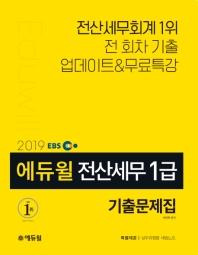 전산세무 1급 기출문제집(2019)(에듀윌)