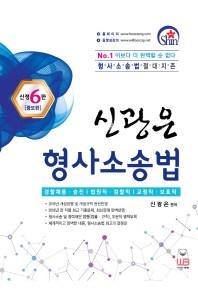 신광은 형사소송법(신정6판)(증보판 6판)(전3권) ★스티커없음★#