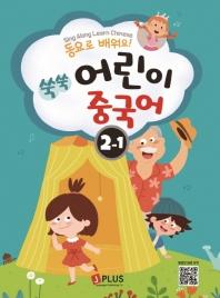 쑥쑥 어린이 중국어 2단계. 1(동요로 배워요!)(CD1장포함)